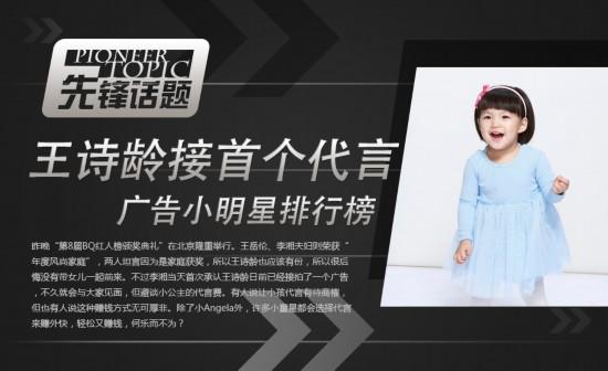 李湘女儿王诗龄接代言 娱圈广告童星赚钱多