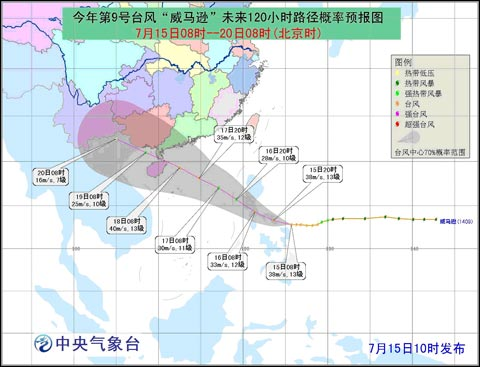 """台风""""威马逊""""将于下午到傍晚在菲沿海登陆"""