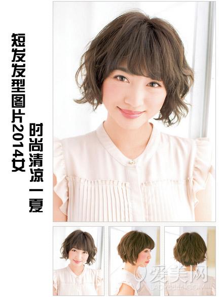 短发发型图片2014女 时尚清凉一夏图片
