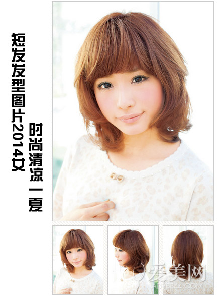 短发发型图片2014女 时尚清凉一夏