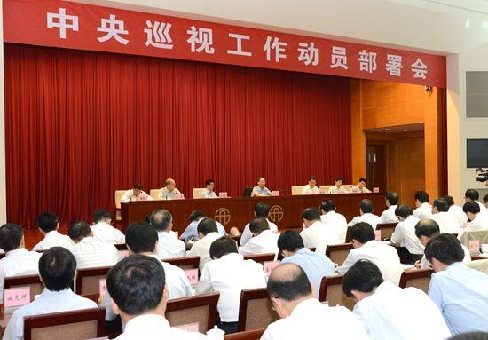 2014年中央第二轮巡视工作动员部署会