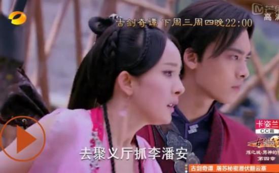 古剑奇谭电视剧9集预告 郑爽杨幂为心上人屠苏 撕破脸