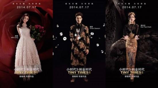 《小时代3》首映场狂揽750万票房破纪录 新海报杨幂穿图片