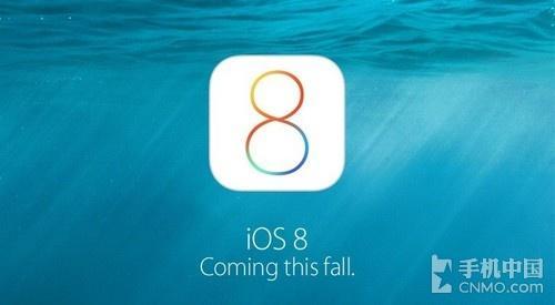 iOS 8 Beta 4或下周发布 正式版将来临
