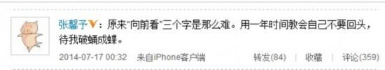 李晨张馨予疑似隔空喊话 被调侃:想复合?