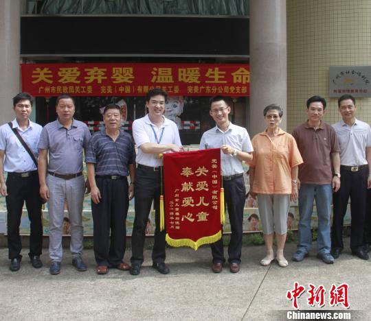 广州市社会福利院儿童获侨企慈善捐赠缓燃眉之急