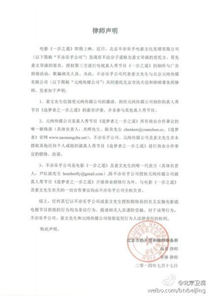 北京卫视声明