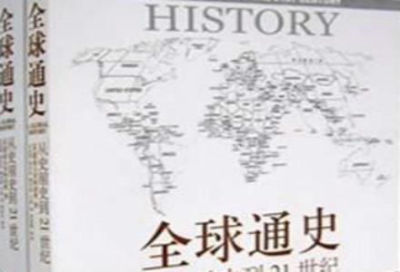 《中国通史》《世界通史》启动编著 预计600万