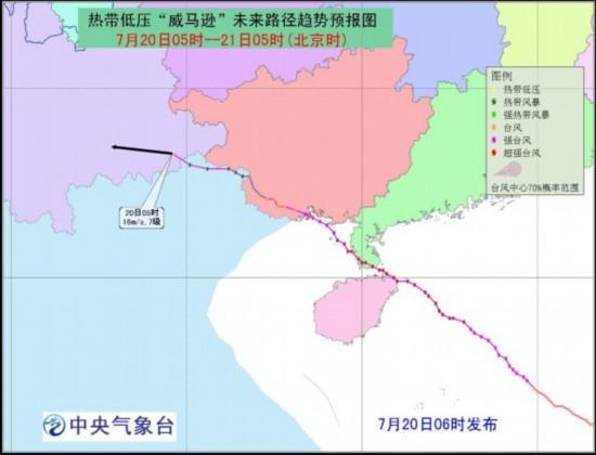 """台风""""威马逊""""减弱 中央气象台解除黄色预警"""