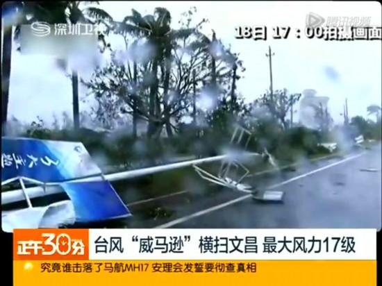 超强台风威马逊登陆 狂风暴雨肆虐华南截图