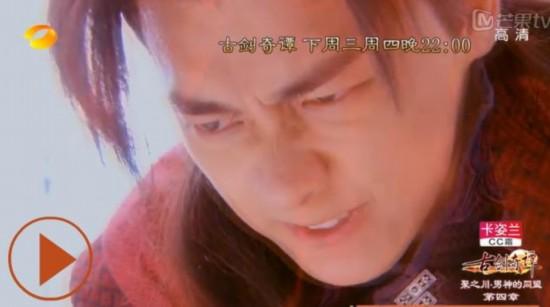 《古剑奇谭》13集预告:命定劫数等待著屠苏【5】图片