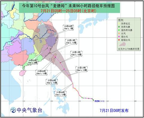 """台风蓝色预警:""""麦德姆""""向台湾东部沿海靠近"""