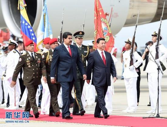 习近平抵达加拉加斯开始对委内瑞拉进行访问
