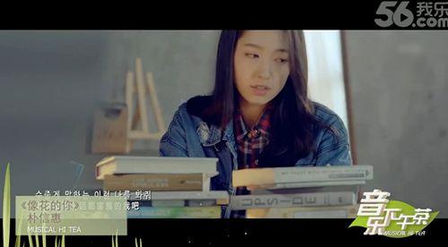 韩星朴信惠《像花的你》亮相56网《音乐下午茶》