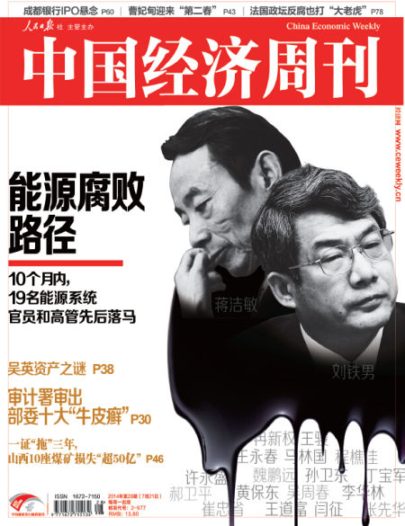 《中国经济周刊》第28期封面图。