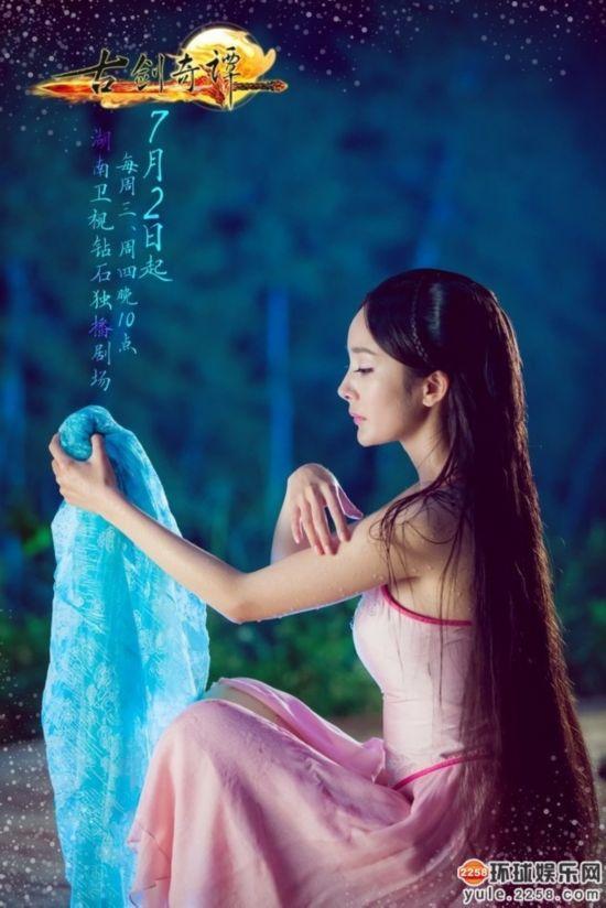 《古剑奇谭》杨幂李易峰甜蜜吻戏 最新剧情介