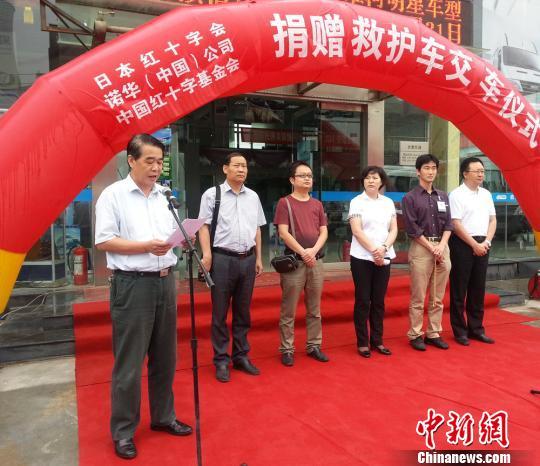 日本红十字会向甘肃偏远山区捐赠救护车辆(图)