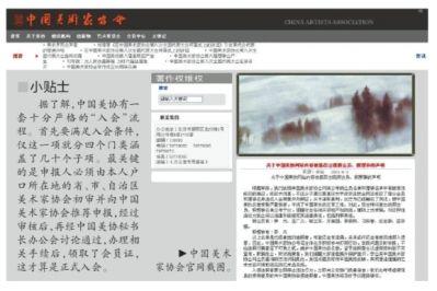 中国美协官网被黑后排查出8名伪会员:美协头衔背后的利益逻辑