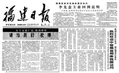 """1984年3月24日,福建日报头版刊发《五十五名厂长、经理呼吁――请给我们""""松绑""""》"""