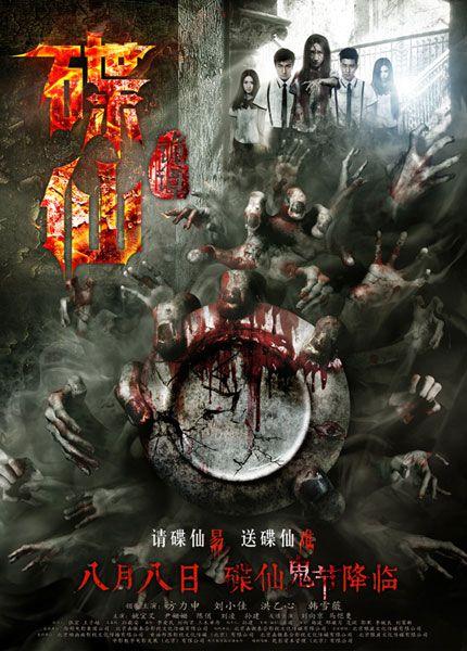 美国恐怖电影的天堂是核心v天堂,中国恐怖电影的电影则是牛鬼蛇神,随着迅雷变态核心迅雷下载图片