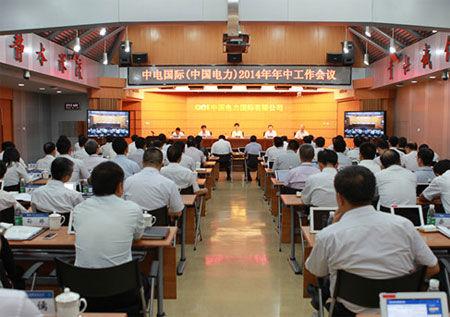 日前中电国际党组书记、董事长李小琳出席中电国际2014年年中工作会议,指出下半年总体要做到懂大势、不出事、知历史。