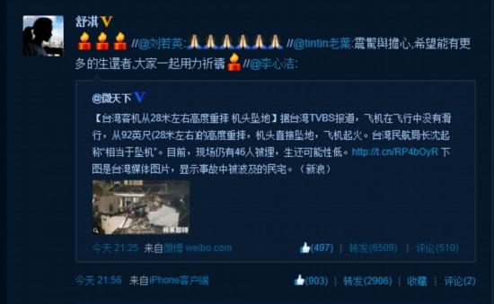 台湾客机迫降起火 众星哀悼台湾复航空难(图)