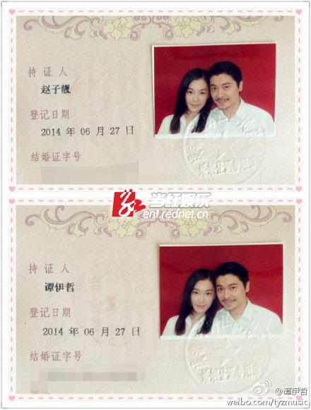谭伊哲透过微博晒出结婚证。
