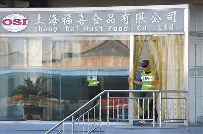 7月23日,上海福喜食品有限公司。当天,上海警方刑拘该公司5名负责人。图/CFP