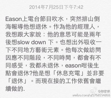 """经纪人否认陈奕迅""""退休"""":是想休息充电"""