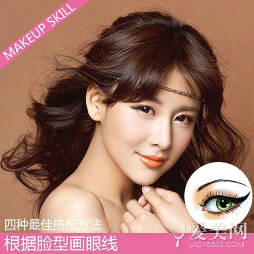 根据脸型画眼线 四种最佳搭配方法