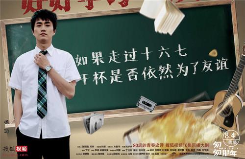 网剧《匆匆那年》曝角色海报 韩寒郭敬明忆青春