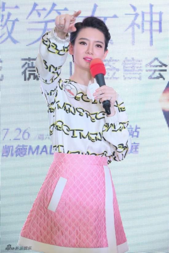 戚薇发写真《爱战》 称拍吻戏不惧男友李承铉