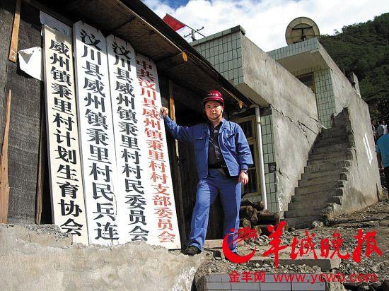 2008年9月,周瑞清在汶川援建时所摄