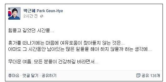 图:韩总统朴槿惠休假网上晒心情 称无法放松