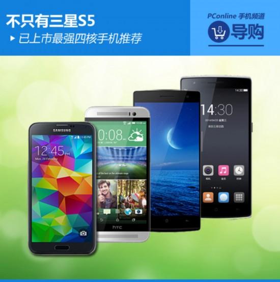 不仅只有三星5s 已上市最强四核手机推荐