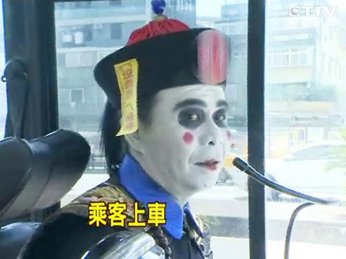 """台北现""""鬼月""""主题公交车""""僵尸开车""""吓乘客(图)"""