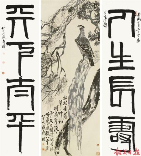 齐白石《松柏高立图·篆书四言联》由私 募基金的方式以4亿元天价拍卖。