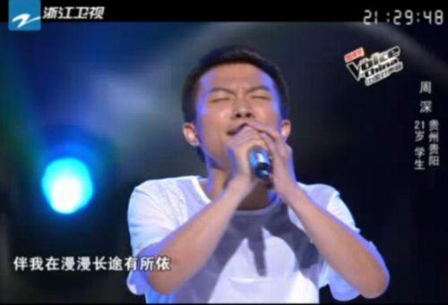 中国好声音第三季周深 贵州男生开口惊艳女声震惊全场