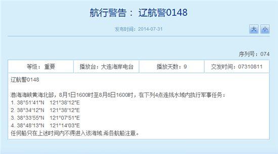 解放军8月起在渤海黄海连续8天执行军事任务