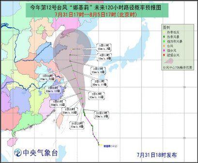 """""""娜基莉""""将沿华东近海北上 东部沿海有风雨"""