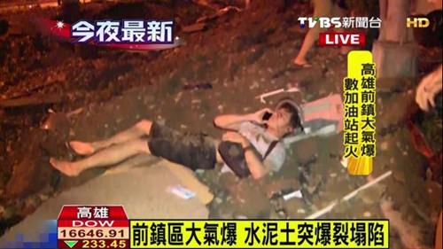 高雄燃气爆炸:市府急查原因 关闭管线--台湾频