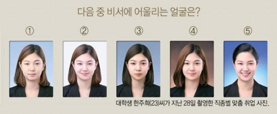 韩国照相馆推出个性服务 按求职类别美化证件照