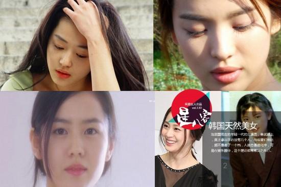 金泰熙全智贤宋慧乔 图揭渐渐老去的韩国天然美女