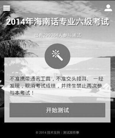 """""""海南话六级专业测试""""走红 51万余人""""应考"""""""