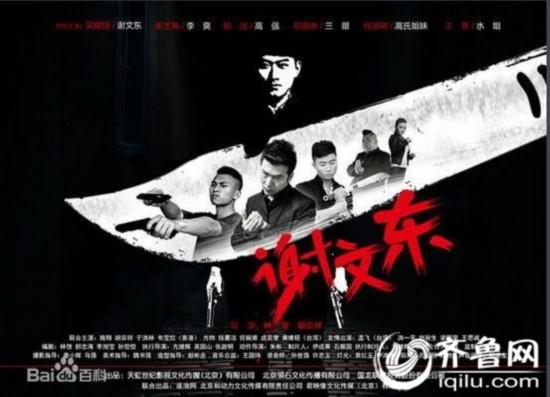 谢文东电视剧第二季第三季全集剧情介绍大结局