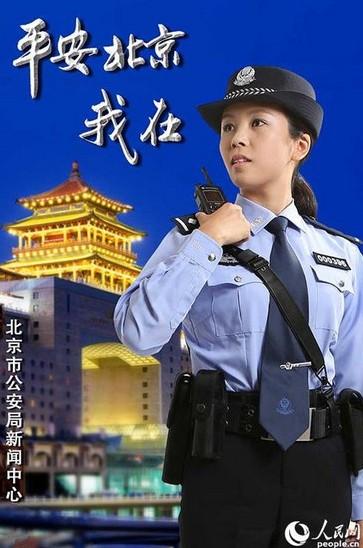 北京警方女警海报 英姿飒爽半边天