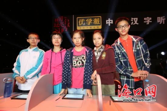 汉听复赛第五场10日晚播出 海南代表团亮相