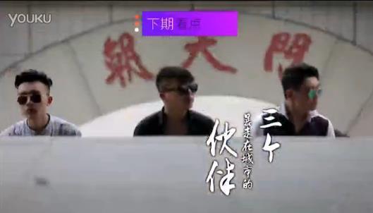 变形计2014最新一期:朱翰墨潘怡行王栩抱团变形 孤岛绝境三兄弟如何
