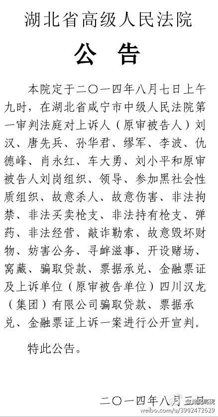 刘汉刘维等上诉案将于7日宣判 一审被判死刑