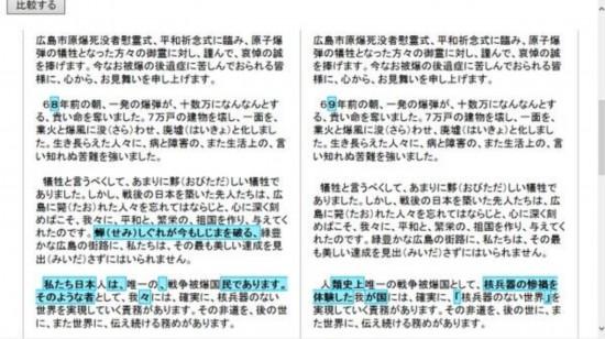 """安倍晋三在广岛原子弹爆炸69周年""""和平纪念仪式""""上的致辞被指与去年(左)雷同。图为被上传至""""推特""""的两份讲稿对比图,措辞不同之处被涂上了背景色,由东京都世田谷区某议员提供。"""